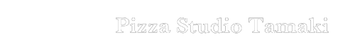 東京港区東麻布のピザ専門店「PST」  ピッツァスタジオタマキ