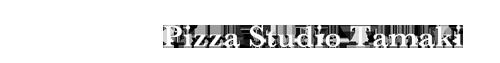 港区東麻布のピザ専門店なら「PST」  ピッツァスタジオタマキ