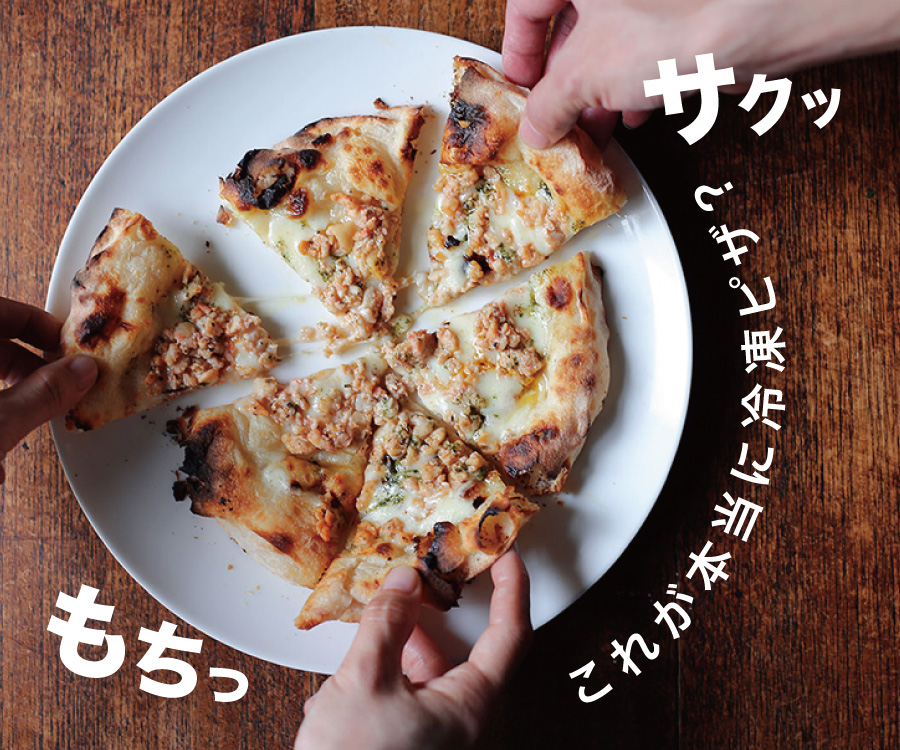 冷凍ピザ販売
